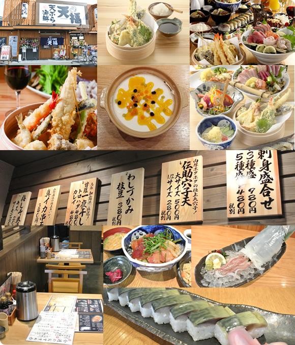 image_tenfuku